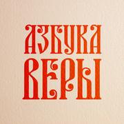 azbuka-veri-znakomstva