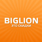 Biglion (Биглион) - официальная группа! www.biglion.ru группа в Моем Мире.