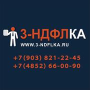 3-НДФЛКА - Налоговые декларации в Ярославле (3-НДФЛ, ЕНВД, УСН) group on My World
