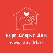 БЮРО ДОБРЫХ ДЕЛ группа в Моем Мире.