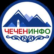 Чечня | Инфо group on My World