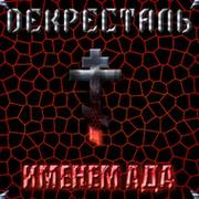 Декресталь - Heavy Metal группа группа в Моем Мире.