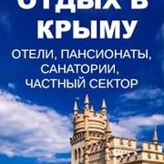 Отдых в Крыму, Санатории Крыма, Пансионаты Крыма, отели Крыма group on My World
