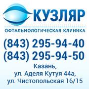 Офтальмологическая клиника КУЗЛЯР - Казань  группа в Моем Мире.