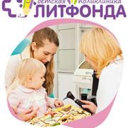 Детское здоровье - Детская поликлиника Литфонда группа в Моем Мире.
