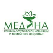 Медицинский центр Медина | Железнодорожный группа в Моем Мире.