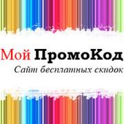 Мой ПромоКод - Каталог бесплатных купонов группа в Моем Мире.