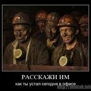 ***** Посвящается Шахтерам      г. Междуреченска ***** группа в Моем Мире.