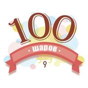 100 Шаров on My World.