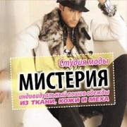 Алексей Мистерия on My World.