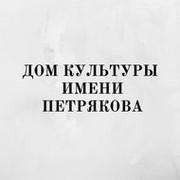 ДК имени Петрякова on My World.