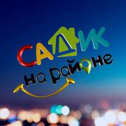 САДИК НА РАЙОНЕ sadiknarayone.ru on My World.