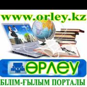 www.orley.kz Республикалық Білім-ғылым порталы on My World.