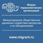 Мигрант Ру в Моем Мире.
